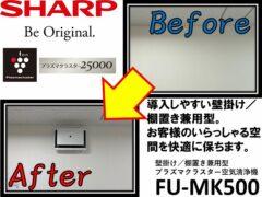 sharp_FU-MK500-W