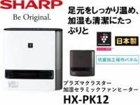 sharp_HX-PK12