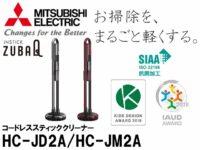 Mitsubishi Electric_HC-JD2A_HC-JM2A