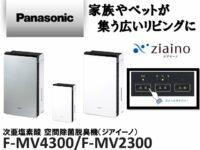 panasonic_F-MV4300_F-MV2300
