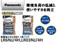 panasonic_LR6NJ-4H_LR03NJ-4H