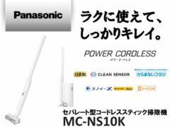 panasonic_MC-NS10K