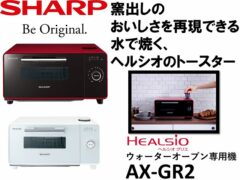 sharp_AX-GR2