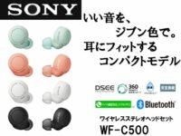 sony_WF-C500
